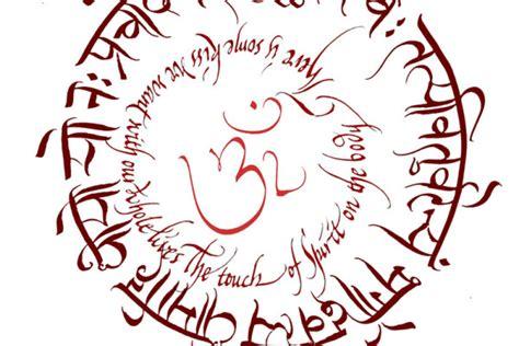 gayatri mantra sanskrit calligraphy for tattoos logo