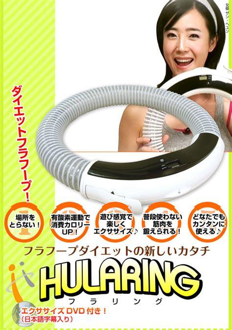 Fitplus Hularing ダイエット フラフープ hularing フラリング 通販 アイデア生活