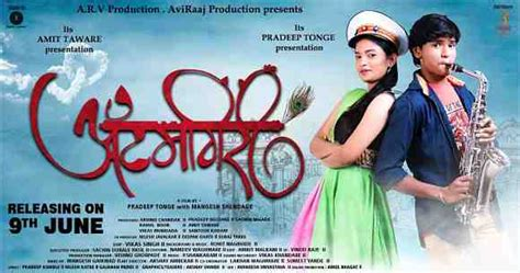 marathi movie box office collection 2016 marathi movie itemgiri box office collection total
