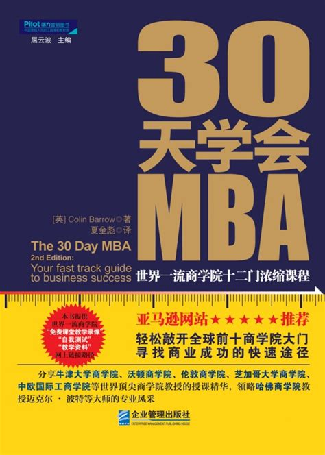 30 Day Mba Colin Barrow by 30天学会mba 世界一流商学院十二门浓缩课程 企业管理 企业培训 天翼图书 引领才智 Www Wingsbook
