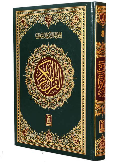 al quran al kareem  lines bible paper