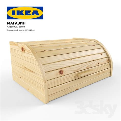 3d models other kitchen accessories ikea wooden breadbox
