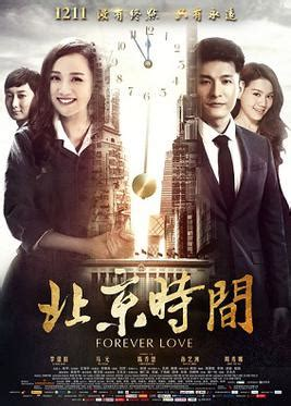 film china love forever love 2015 film wikipedia