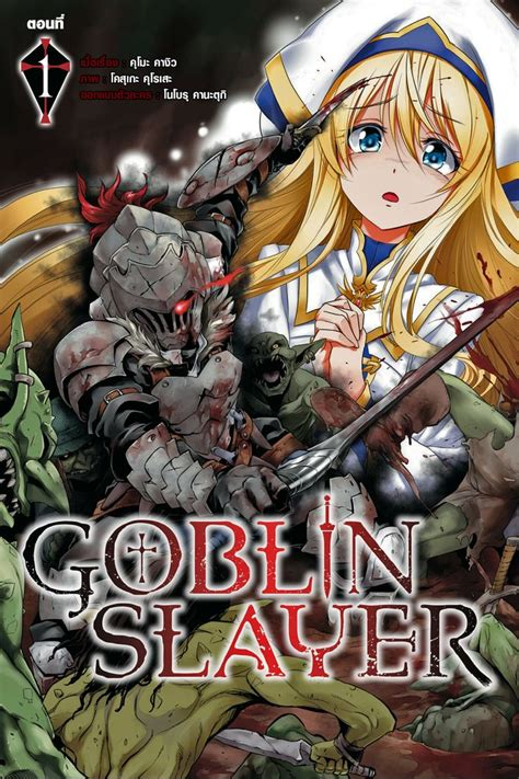 Anime Like Goblin Slayer by Goblin Slayer 1 Http Www Kingsmanga Net Goblin Slayer