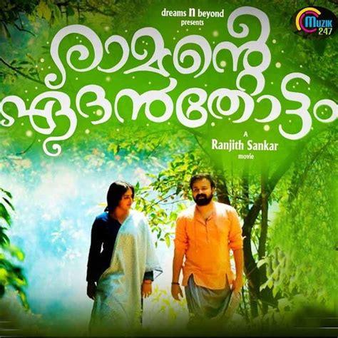 malayalam film lion songs free download download malayalam song sukhamo devi movie