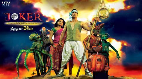 film online joker joker official trailer akshay kumar sonakshi sinha