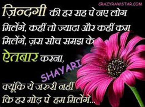 shayri wallpapers gam shayri image
