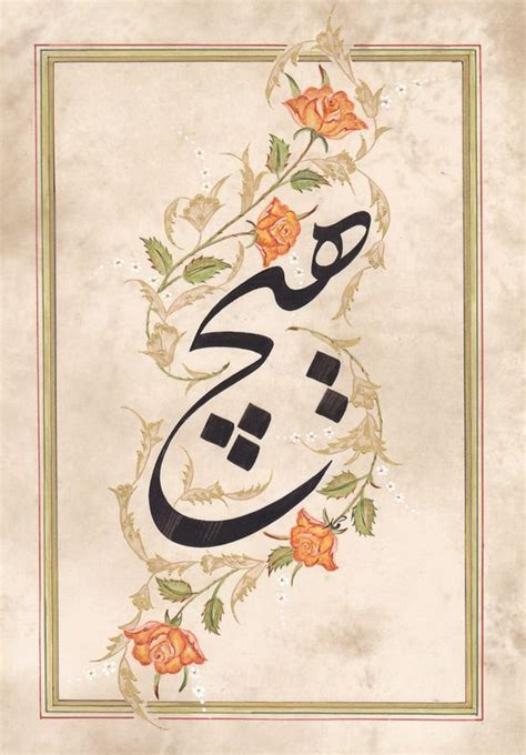 doodle name arif 2594 best arabic calligraphy images on