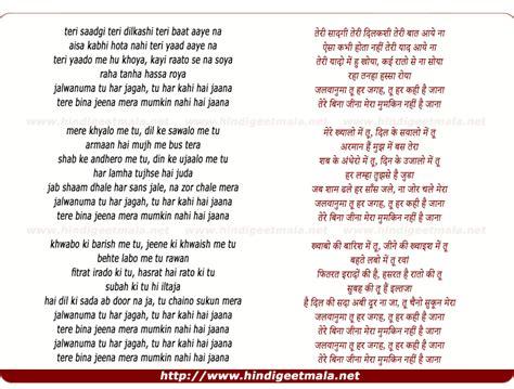 tattoo mp3 song lyrics barish mp3 tattoo design bild