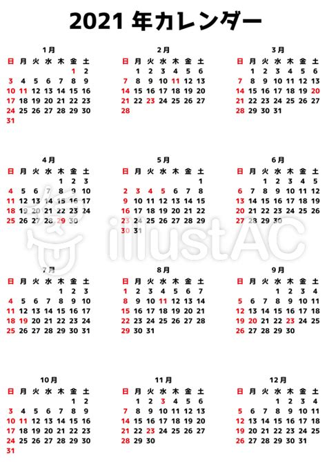 カレンダー 2020 日柄