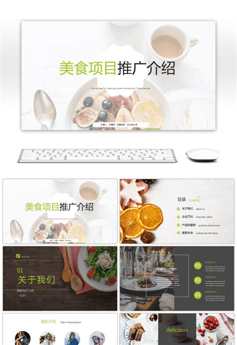 Awesome Food Project Promotion Introduction Of Product Introduction Ppt Template For Free Product Introduction Ppt Template