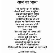 Terrorism  Hindi Poetry World