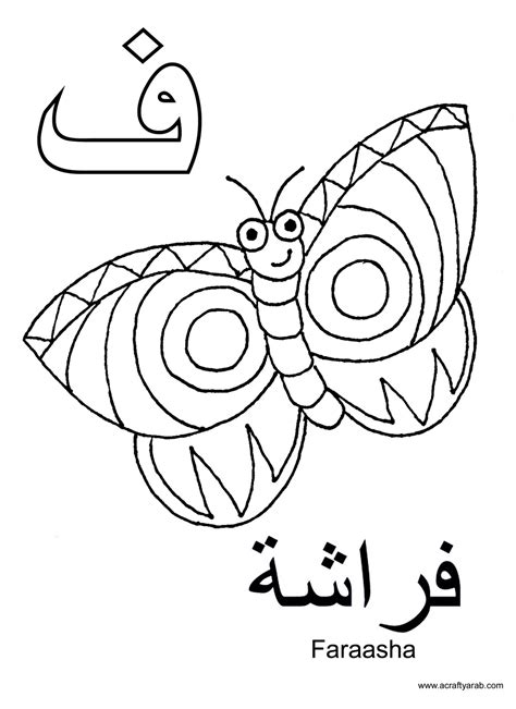 a crafty arab arabic alphabet coloring pages fa is for