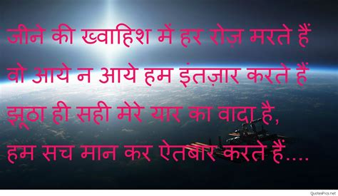 alone shayri top sad hindi shayari on life quotes images wallpapers