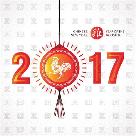 new year greeting card clipart 2017 new year greeting card vector image 137420
