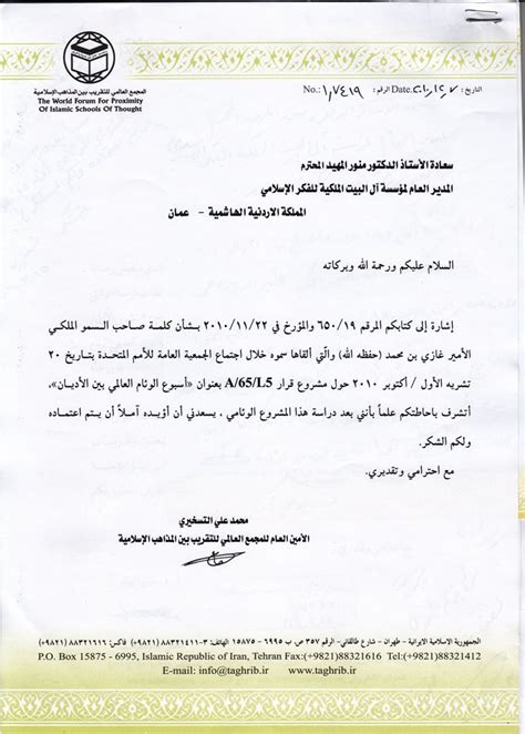 appointment letter exle in arabic 187 letters of support