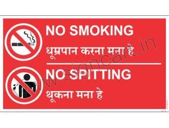 no smoking sign hindi no smoking no spitting signcart