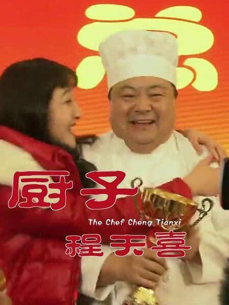 film china tentang chef the chef cheng tianxi 2013 china film cast