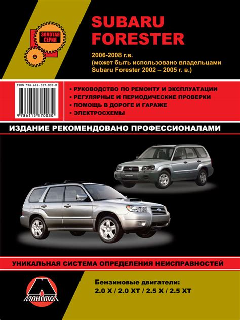 free online car repair manuals download 2002 subaru impreza security system book for subaru forester from 2002 to 2008 buy download or read ebook service manual
