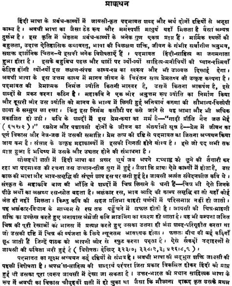 biography of malik muhammad jayasi in hindi पदम वत padmavat of jayasi