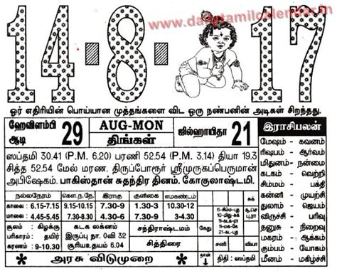 Calendar 2017 August Tamil August Monthly Tamil Calendar 2017 Daily Tamil Calendar 2018