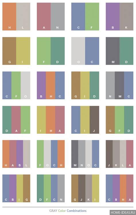 what colors match with gray серый цвет в интерьере и его сочетание с другими цветами