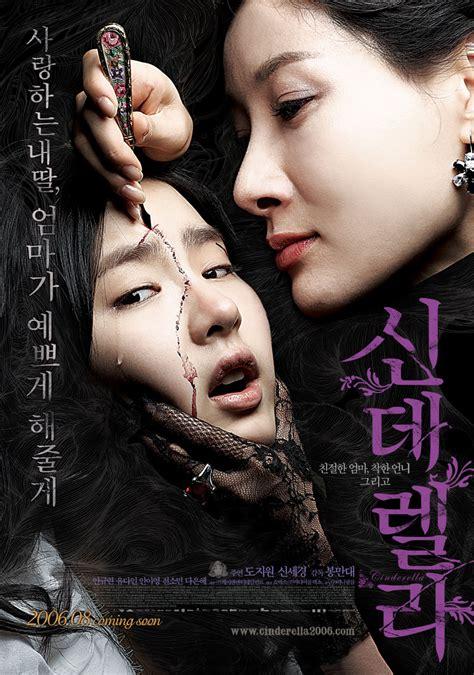 film korea terbaik se asia cinderella asianwiki