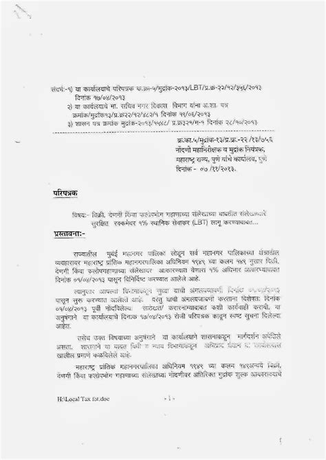 Complaint Letter Sle To Housing Society Housing Society Maharashtra November 2013