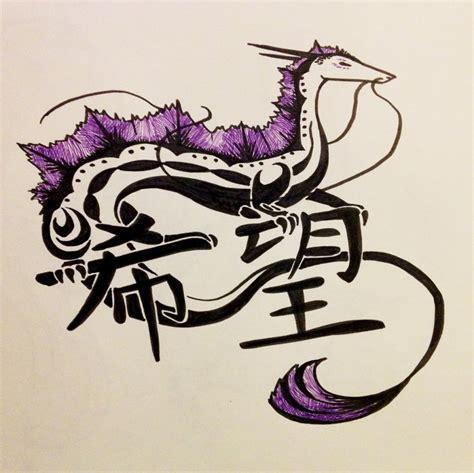 eastern dragon tattoo designs tribal purple mane eastern design by norey