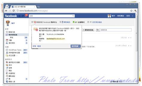 email j t 如何在facebook認證電子郵件 免費發簡訊至你的手機 海芋小站