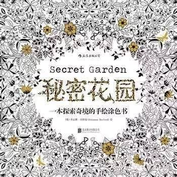 secret garden coloring book south africa coloring book a china hit culture chinadaily cn