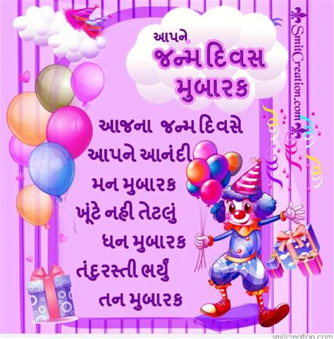 birthday wishes  gujrati wishes  pictures  guy