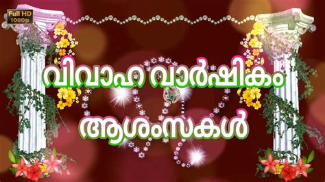 Wedding Anniversary Greetings For And In by Happy Wedding Anniversary Wishes In Malayalam Marriage