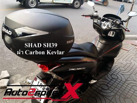 Box Shad Sh39 By Saungmotor กล อง shad sh39 ฝา carbon kevlar new ส งฟร ๆ 6294074