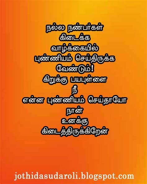 tamil friends kavithai ஜ த ட ச டர ள jothida sudaroli tamil friends kavithai