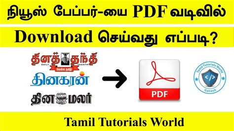 photoshop tutorials tamil pdf free download how to download e newspapers with pdf format tamil