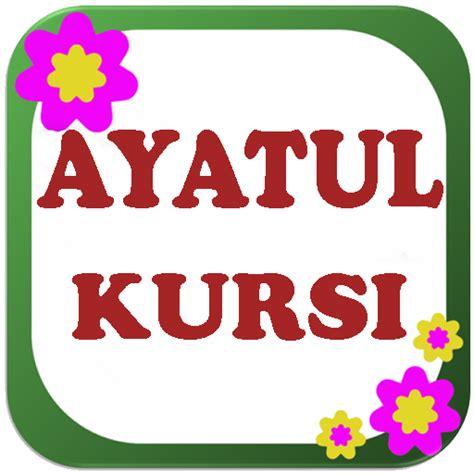 download mp3 ayat kursi muhammad thaha ayat kursi mp3 full offline android apps on google play