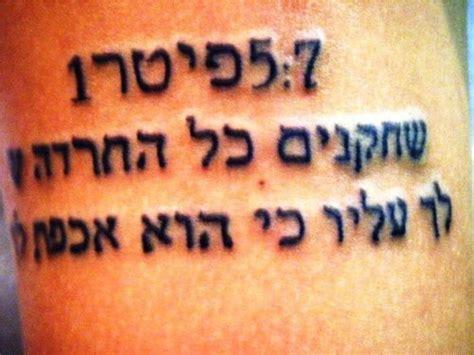 bible verse tattoo in hebrew hebrew bible quotes for tattoos quotesgram