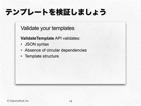 Cm Re Growth 2014 Sappro Re Invent 2014 App304 Aws Cloudformation ベストプラクティス のレポートについて話してきました Aws Cloudformation Validate Template