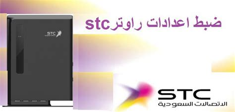 Router Stc router stc