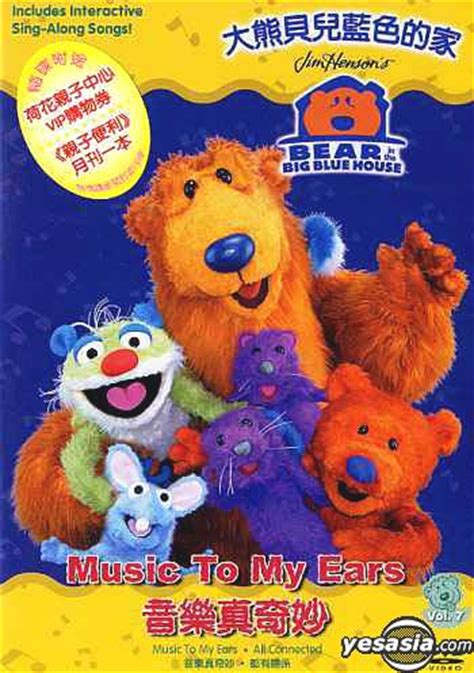 bear in the big blue house music bear in the big blue house music to my ears korean chinese and japanese movie