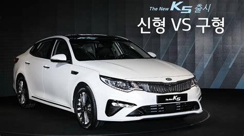 kia k5 2019 kia optima facelift previewed by updated k5 in south korea