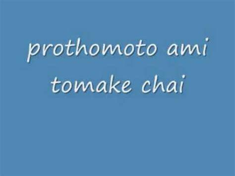 song ami tomake chai song prothomoto ami tomake chai wmv