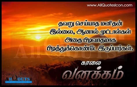 best tamil morning quotes with images www morning tamil kavithai hd images impremedia net