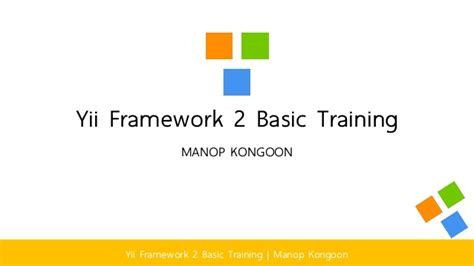 online tutorial for yii framework yii framework 2 basic training
