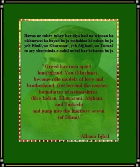 shayari allama iqbal roman english images allama iqbal in english quotes about education quotesgram