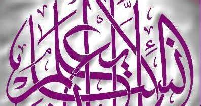 wallpaper pink mutiara kumpulan gambar foto kaligrafi islam allah ramadhan naranua