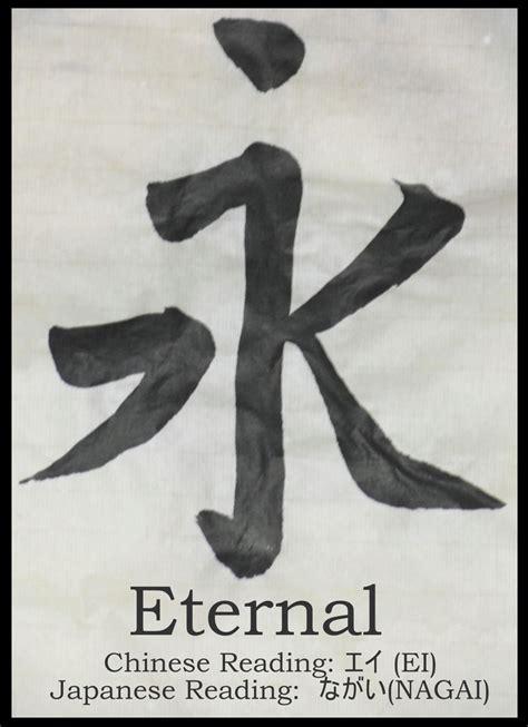 japanese tattoo eternal love kanji symbol for eternal love www imgkid com the image