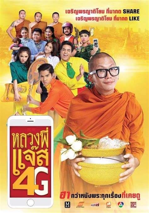 film thailand update 2016 wise kwai s thai film journal news and views on thai