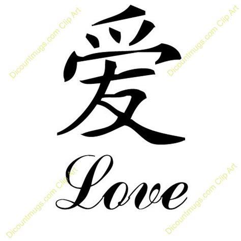 chinese love symbol symbols emoticons clipart 11896 love chinese sign love chinese sign mugs